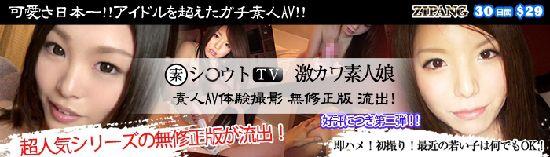 シ○ウトTV 激カワ素人娘 素人AV体験撮影 無修正版 流出!
