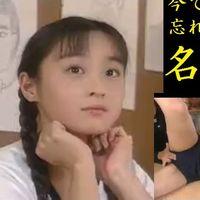 【伝説の動画集】 今だからこそ見ておくべき、昔の名AV女優たち。