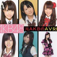 【国民的堕天使】 元AKB48のAV女優9人の無料エロ動画集めたったwww 【神9】