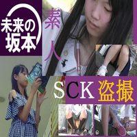 【未来の坂本】 SCKの素人学生を盗撮。見えすぎて困る高画質!