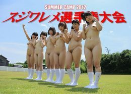 【無毛】サマーキャンプ 2012 スジワレメ選手権大会【無修正】