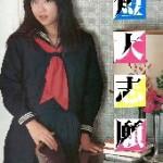 【エロ画像】昔懐かしの裏本キタ(゚∀゚)!PART④