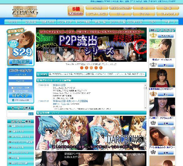 ZIPANGのトップページ