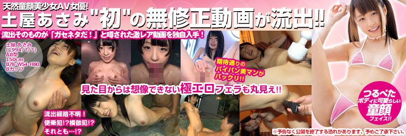 天然童顔美少女AV女優!土屋あさみ初の無修正動画が流出!!